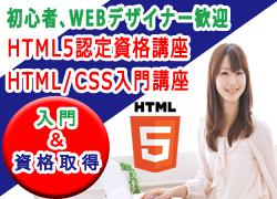 HTML5認定試験対策講座