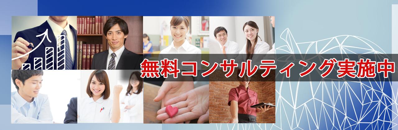 千葉県習志野市のIT無料コンサルティング