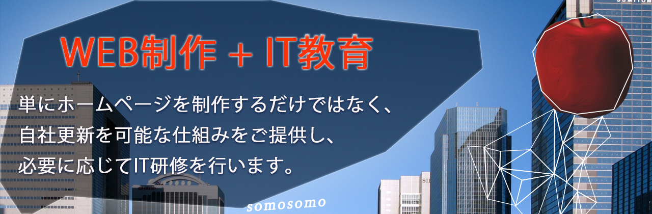 千葉県習志野市のホームページ制作
