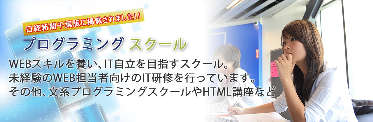 WEB担当者IT研修+プログラミングスクール