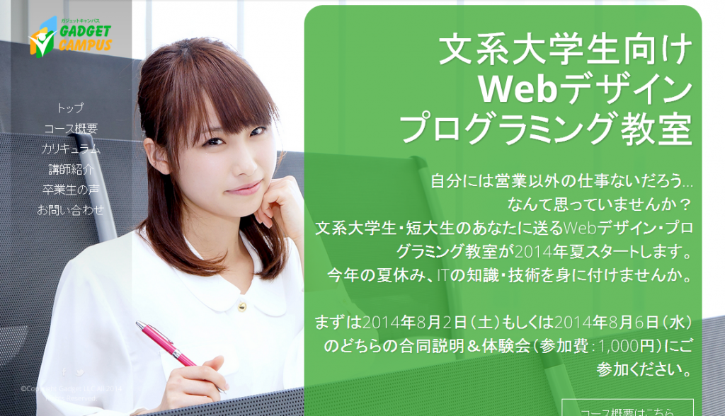 文系大学生向け Webデザイン プログラミング教室