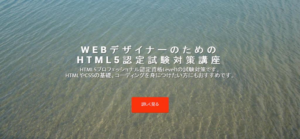WEBデザイナーのためのHTML5認定試験対策講座